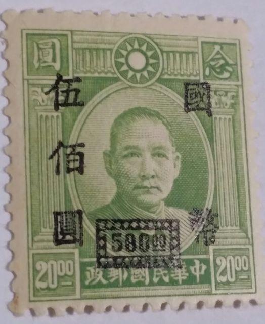 1940's China Stamp, Very Rare Stamp, Mint Dr. Sun Yat-sen Mnh Og Genuine
