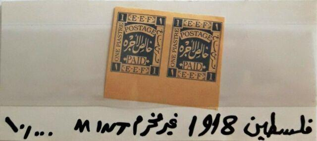 Israel Palestine 1918 Mint. Unperforated. Og. Very Rare
